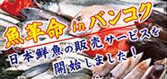 魚革命 in バンコク