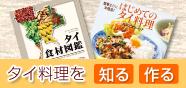 タイ食材図鑑 はじめてのタイ料理