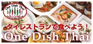 One Dish Thai