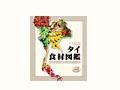 タイ料理レシピ本