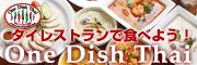 タイ料理を気軽に食べられるレストラン One Dish Thai