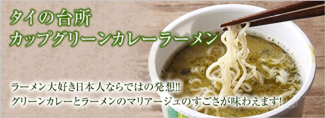 pr-cup_greenCurry_ramen_image