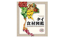 タイ食材図鑑 -ENCYCLOPEDIA OF THAI INGREDIENTS-