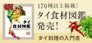 日本初!170以上の食材を網羅したタイ食材図鑑
