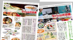 newspaper-image