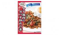 タイの台所_タイ鶏肉のガパオ炒めの素_正面L_4980209342018_1406