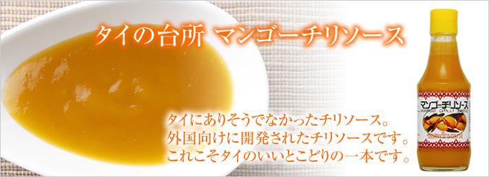 pr-mangochilli_image1