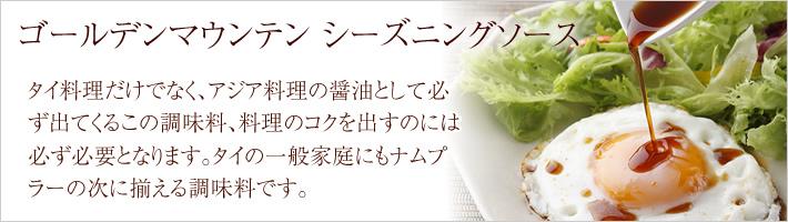pr-seasoningsauce_image1