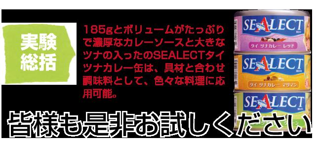 185gとボリュームがたっぷりで濃厚なカレーソースと大きなツナの入ったのSEALECTタイツナカレー缶は、具材と合わせ調味料として、色々な料理に応用可能。