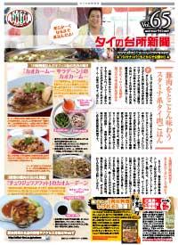 タイの台所新聞   第65号