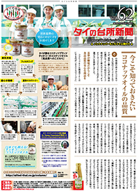 タイの台所新聞 第62号