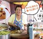 タイの台所新聞65号UP! 特集『豚肉をとことん味わうスタミナ系タイ肉ごはん!』