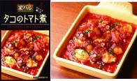 タコのトマト煮648