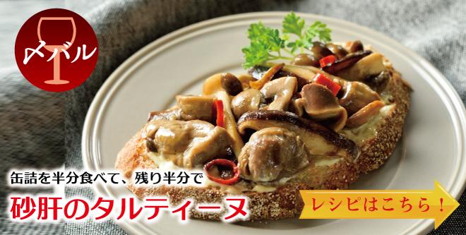 いえばる料理_砂肝_