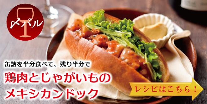 いえばる料理_鶏ジャガ_