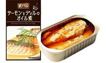 家バル サーモンとディルのオイル煮 (缶詰)