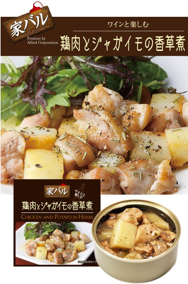 鶏肉とジャガイモの香草煮