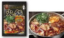 四川料理しびれ王   しびれる四川火鍋(調理セット)