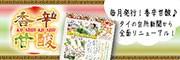 香辛甘酸(タイの台所新聞)バックナンバー
