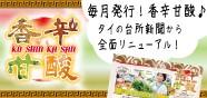 香辛甘酸 バックナンバー(タイの台所新聞)