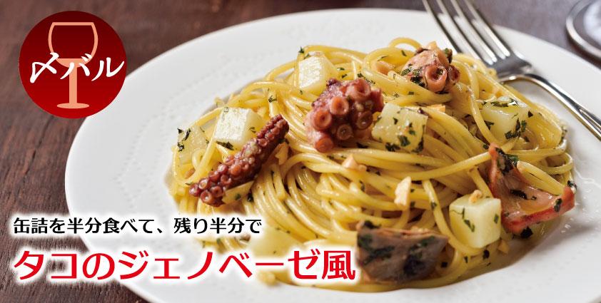 いえばる料理_タコ