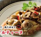いえばる料理_砂肝_レシピ