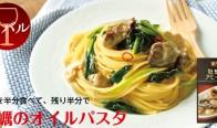 家バル料理_レシピ