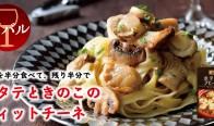 いえばる料理_ホタテ_レシピ
