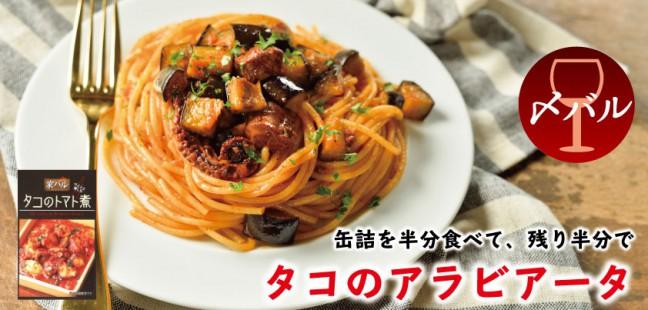 いえばる料理-たこのアラビアータ_レシピ__