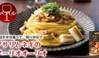 いえばる料理_アサリ_レシピ