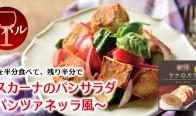いえばる料理_ツナ_レシピ
