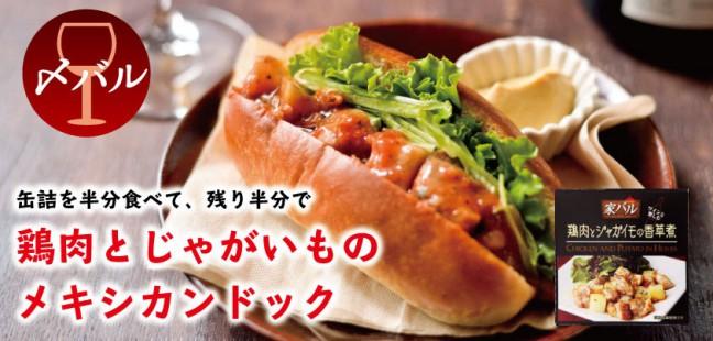 いえばる料理_鶏ジャガ_レシピ