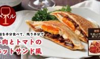 いえばる料理_牛トマ_レシピ