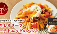 いえばる料理_鶏オリーブ_レシピ_