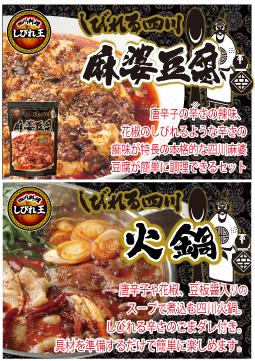 A5_-横_しびれ王_火鍋_麻婆豆腐