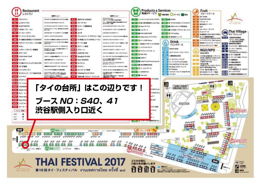 タイフェスmap