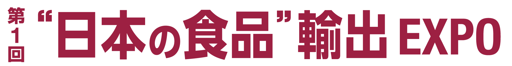 FOOD2017_LOG_j