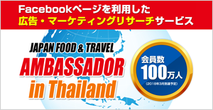 JAPAN FOOD & TRAVEL AMBASSADOR in Thailand