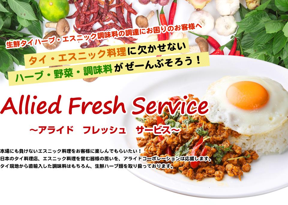 Allied Fresh Service