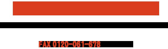 TEL 0800-800-9260