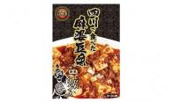 renew麻婆豆腐