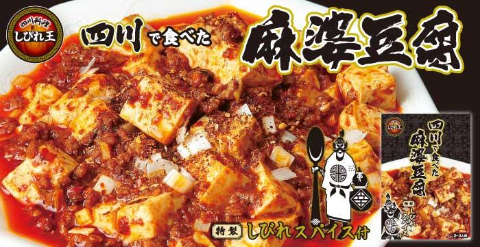 しびれ王 麻婆豆腐 ホワジャオ