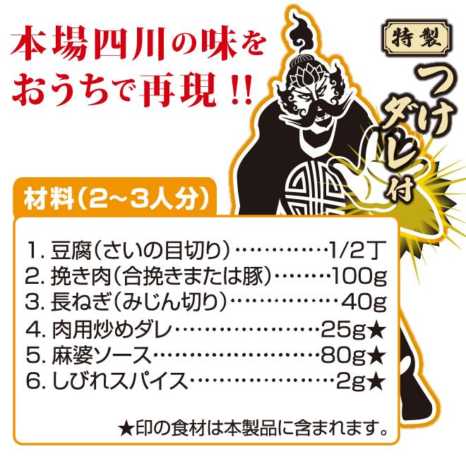 四川料理 しびれ王 四川で食べた麻婆豆腐の素 107g
